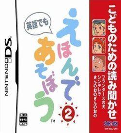 0487 - Kodomo No Tame No Yomi Kikase - Ehon De Asobou 2-Kan ROM