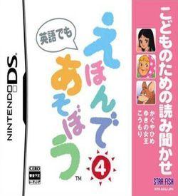 0610 - Kodomo No Tame No Yomi Kikase - Ehon De Asobou 4-Kan ROM