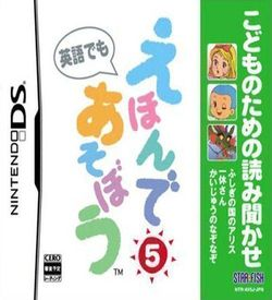 0611 - Kodomo No Tame No Yomi Kikase - Ehon De Asobou 5-Kan ROM