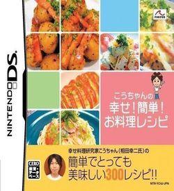 4281 - Kou-chan No Shiawase! Kantan! Oryouri Recipe (JP)(PLAYiT) ROM