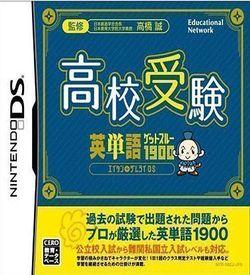 2241 - Koukou Juken - Eitango Get Through 1900 - Eitan Zamurai DS ROM