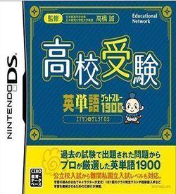 4016 - Koukou Yakyuudou DS (JP) ROM