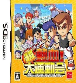 4703 - Kunio-kun No Chou Nekketsu! - Daiundoukai ROM