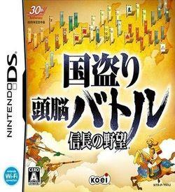 2400 - Kunitori Zunou Battle - Nobunaga No Yabou ROM