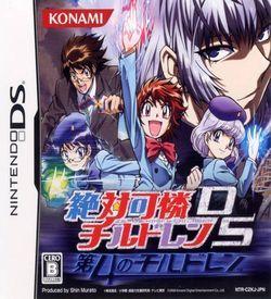 2683 - LonQ! Highland In DS - Pu Pu Seijin Arawaru!! - Shukketsu Dai Service! Onara No Saiten SP ROM