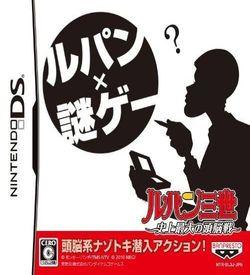 4706 - Lupin Sansei - Shijou Saidai No Zunousen ROM
