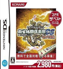 3679 - Mahjong Fight Club DS - Wi-Fi Taiou (v01) (JP)(High Road) ROM