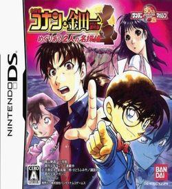 3356 - Meitantei Conan & Kindaichi Shounen No Jikenbo - Meguri Au 2-Nin No Meitantei (JP) ROM