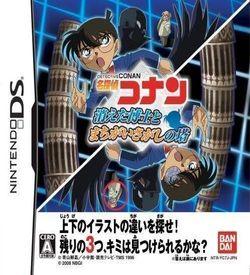 2257 - Meitantei Conan - Kieta Hakase To Machigai Sagashi No Tou ROM