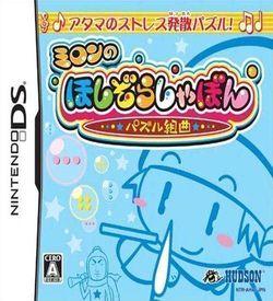 0489 - Milon No Hoshizora Shabon - Puzzle Kumikyoku ROM
