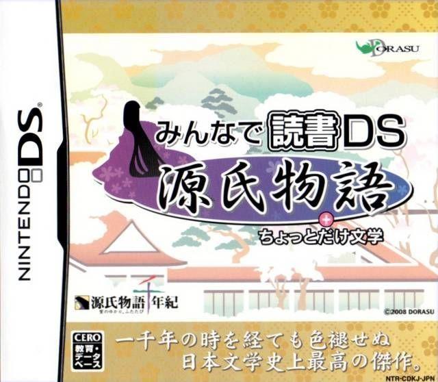 3404 - Minna De Dokusho DS - Genji Monogatari + Chottodake Bungaku (JP)