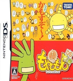4571 - Moyashimon DS - Tales Of Agriculture (JP)(MHS) ROM