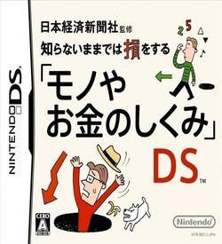 4148 - Nihon Keizai Shinbunsha Kanshuu - Mono Ya Okane No Shikumi DS (JP)(BAHAMUT) ROM