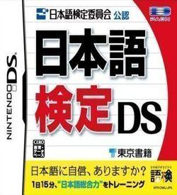 2319 - Nihongo Kentei DS ROM