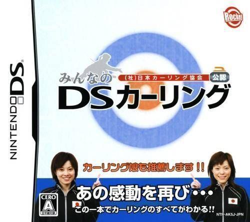 0698 - Nippon Curling Kyoukai Kounin - Minna No Curling DS