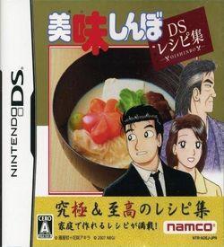 0958 - Oishinbo - DS Recipe Shuu (2CH) ROM
