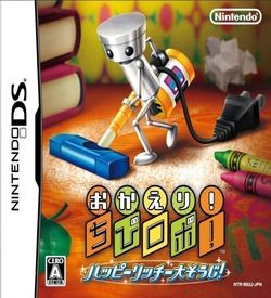 4013 - Okaeri! Chibi-Robo! Happy Rich Oosouji (JP)(High Road) ROM