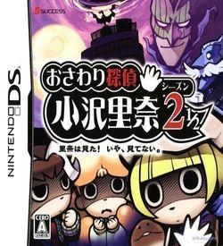1110 - Osawari Tantei - Ozawa Rina - Season 2 To Half - Rina Wa Mita! Iya, Mite Nai ROM