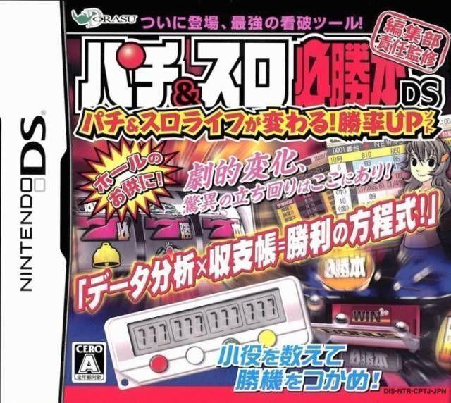 4400 - Pachi & Slot Hisshoubon DS (JP)