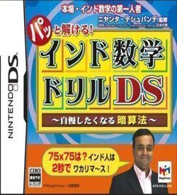 2069 - Patto Tokueru - Indo Suugaku Drill DS (6rz) ROM