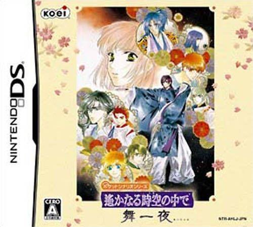 0725 - Pocket Scenario Series - Harukanaru Toki No Naka De - Mai Hito Yo