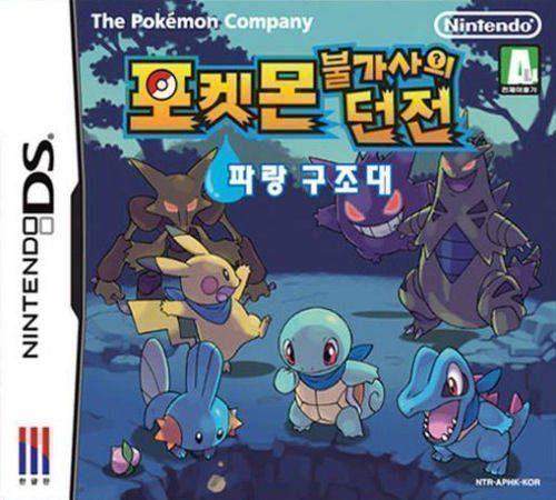 1410 - Pokemon Bulgasaui Dungeon Parang Gujodae (Sinabro)