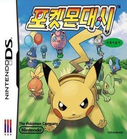 0991 - Pokemon Dash ROM