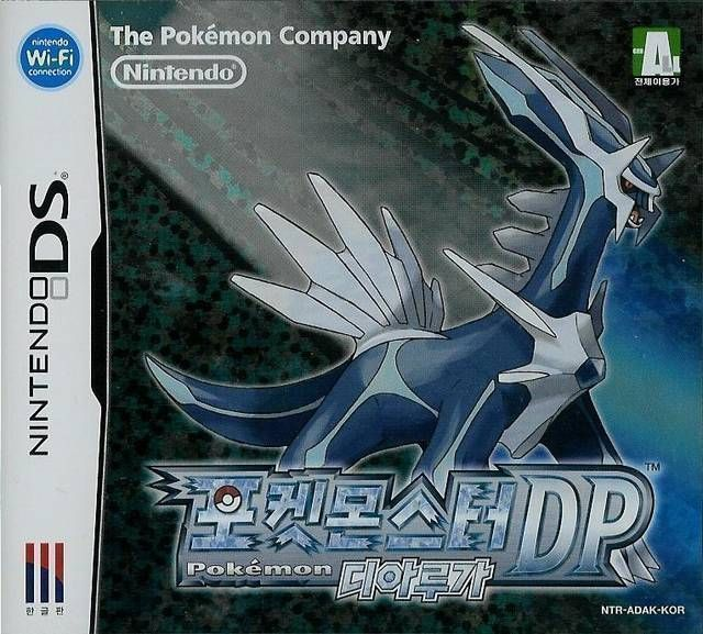 2017 - Pokemon DP Dialga