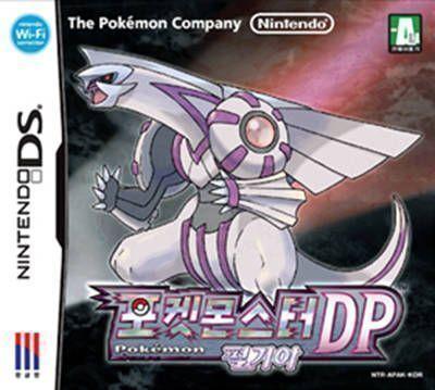 1247 - Pokemon Edicion Perla (S)(FireX)