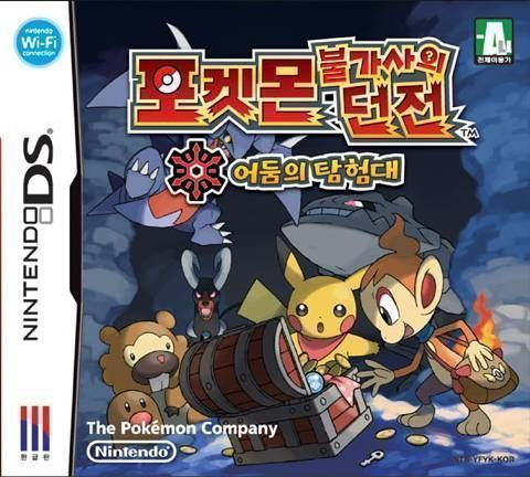 3533 - Pokemon Mystery Dungeon - Explorers Of Darkness (KS)(NEREiD)