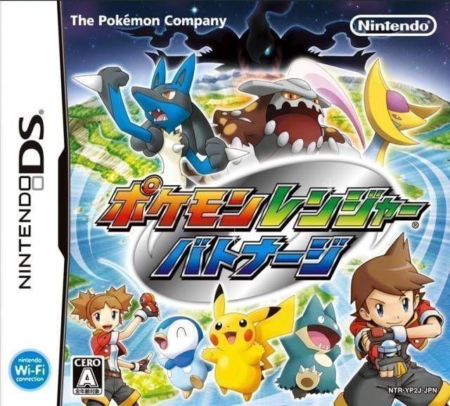 2162 - Pokemon Ranger - Batonnage