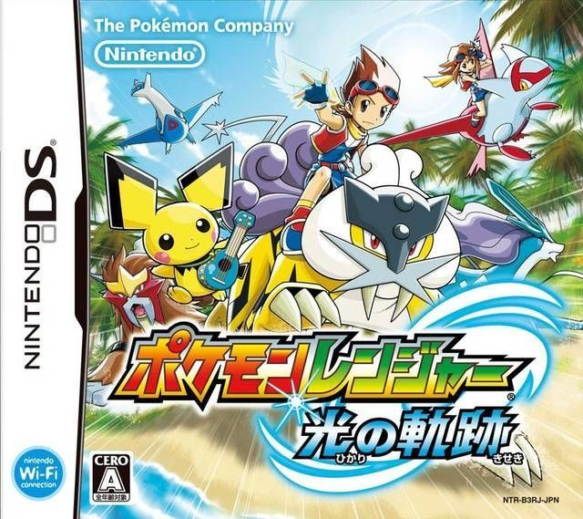 4768 - Pokemon Ranger - Hikari No Kiseki