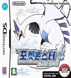 4698 - Pokemon - SoulSilver (KS)(dob) ROM