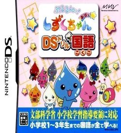 3032 - Pururun! Shizuku-Chan Aha - DS Drill Kokugo ROM