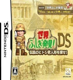 4099 - Sekai Fushigi Hakken! DS - Densetsu No Hitoshi-kun Ningyou O Sagase! (JP) ROM