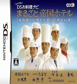 1165 - Shaberu! DS Oryouri Navi - Marugoto Teikoku Hotel ROM