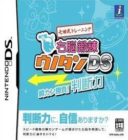 0258 - Shichida Shiki Training Unou Tanren Unotan DS - Shun Kan Shoubu! Handanryoku ROM