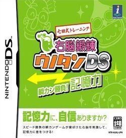 0260 - Shichida Shiki Training Unou Tanren Unotan DS - Shun Kan Shoubu! Kiokuryoku ROM