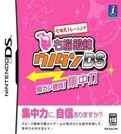 0244 - Shichida Shiki Training Unou Tanren Unotan DS - Shun Kan Shoubu! Shuuchuuryoku ROM