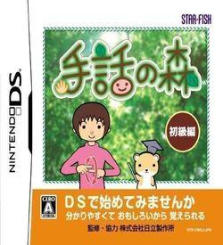 4401 - Shuwa No Mori - Shokyuu Hen (JP)(BAHAMUT) ROM