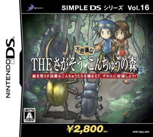 1178 - Simple DS Series Vol. 16 - The Sagasou - Fushigi Na Konchuu No Mori