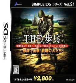 1371 - Simple DS Series Vol. 21 - The Hohei - Butai De Shutsugeki! Senjou No Inutachi ROM