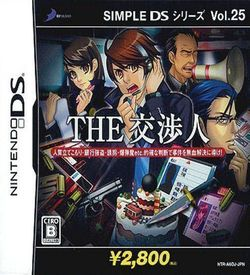 1563 - Simple DS Series Vol. 25 - The Koushounin ROM