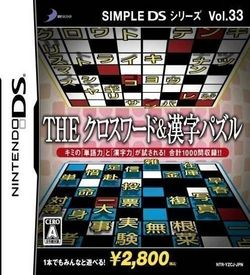 2281 - Simple DS Series Vol. 33 - The Crossword & Kanji Puzzle ROM