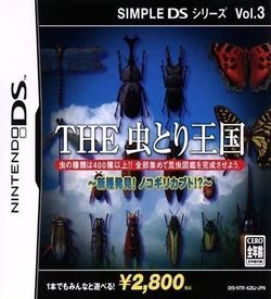 0152 - Simple DS Series Vol. 3 - The Mushitori Oukoku ROM