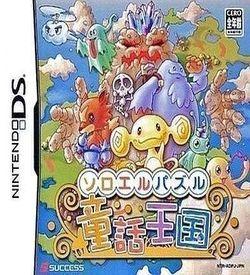 0409 - Soroeru Puzzle Douwa Oukoku ROM