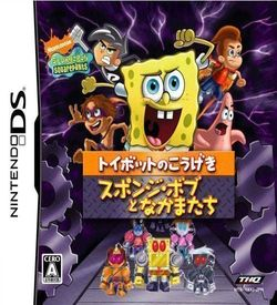1937 - SpongeBob To Nakamatachi - Toybot No Kougeki (6rz) ROM