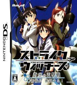 4493 - Strike Witches - Soukuu No Dengekisen - Shin Taichou Funtou Suru! (JP)(2CH) ROM