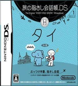 0408 - Tabi No Yubisashi Kaiwachou DS - DS Series 1 Thai ROM