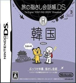 0412 - Tabi No Yubisashi Kaiwachou DS - DS Series 3 Korea ROM